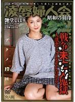 凌辱婦人会 VOL.2 艶堂しほり ダウンロード