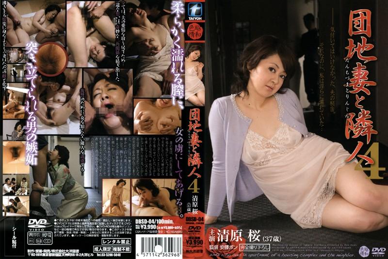 団地妻と隣人 4 清原桜