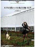 玉子女王様とペニスの森、その飼い犬と犬 ダウンロード