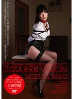 Bizarre vision〜ビザールの淫香〜 水城奈緒 ダウンロード