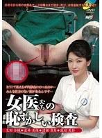 女医たちの恥ずかしい検査 ダウンロード