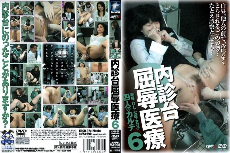 内診台屈辱医療 PART.6