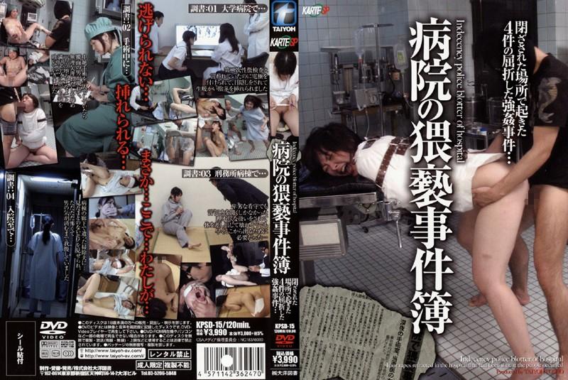 病院の猥褻事件簿