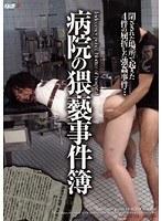 病院の猥褻事件簿 ダウンロード