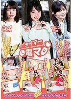 チャレンジ!タイマー電マ めい・りんご・さくら ダウンロード