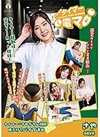チャレンジ!タイマー電マ さや 美波沙耶