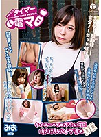 Challenge! Big Vibrator Mio - Mio Ichijo Download