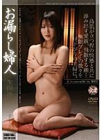 お漏らし婦人 生田沙織 ダウンロード