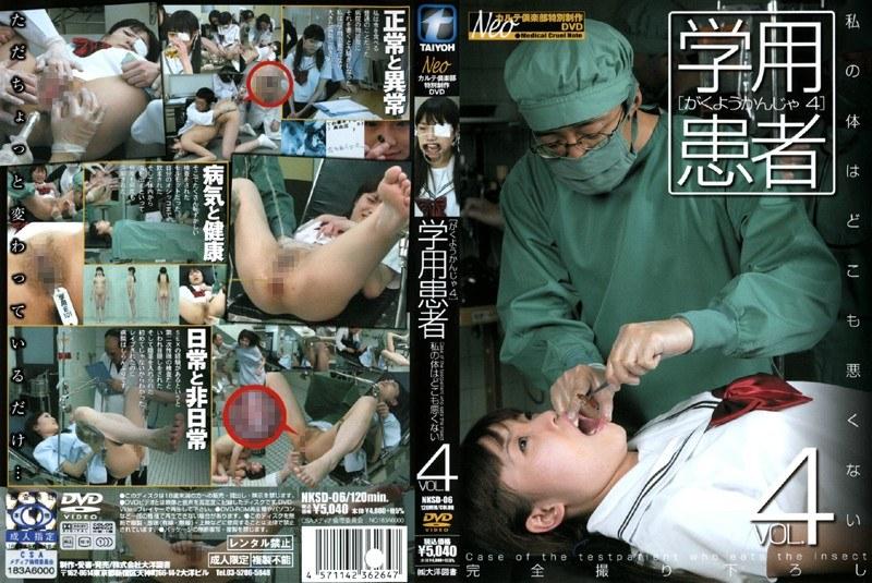 学用患者 vol.4 私の体はどこも悪くない