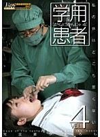 学用患者 vol.4 私の体はどこも悪くない ダウンロード
