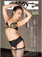 美艶ミストレス及川貴和子 ハード調教汚虐のしたたり ダウンロード