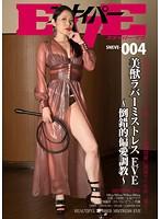 美獣ラバーミストレス EVE〜倒錯的偏愛調教〜 ダウンロード