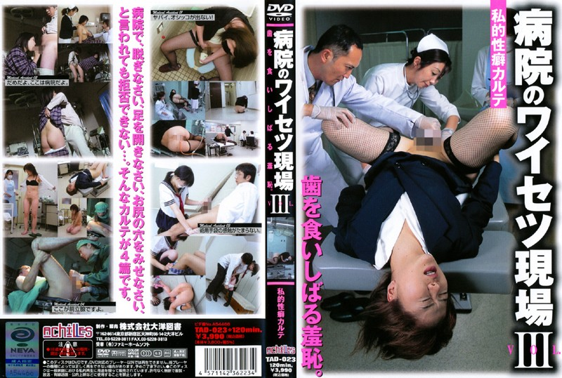 TAD-023 Obscene Part of the Hospital 3