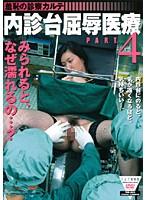 内診台屈辱医療 PART.4