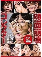 顔面崩壊コレクター 秀麗女優オールスター顔責めコレクション ダウンロード