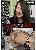 調教を志願する美熟女たちが肉奴●に墜ちていく様を収めた映像集 ダウンロード