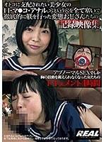 オトコに支配されたい美少女の口・マ○コ・アナル、穴という穴を全て塞いで徹底的に躾を行った変態おじさんたちの記録映像集 172brtm00012のパッケージ画像