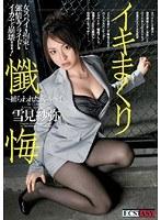 イキまくり懺悔 〜捕らわれた女スパイ〜 雪見紗弥 ダウンロード