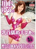 川上ゆうの乳首舐め手コキに耐えたら10万円差し上げます ダウンロード