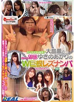 カワイすぎる女装男子大島薫と美人すぎるニューハーフアイドルゆきのあかりのW巨根レズナンパ ダウンロード