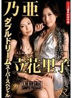 3周年記念作品 ダブルドリーム スーパースペシャル 乃亜&立花里子 ダウンロード