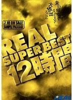 REAL SUPER BEST 12時間 5 ダウンロード