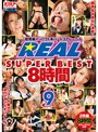 REAL SUPER BEST 8時間 9