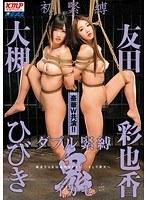 ダブル緊縛鬼イカセ 大槻ひびき 友田彩也香