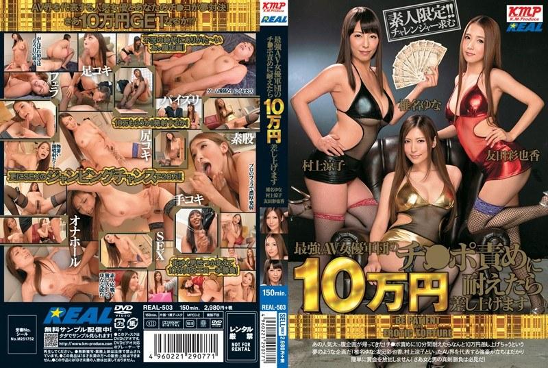 最強AV女優軍団のチ●ポ責めに耐えたら10万円差し上げます – 村上涼子
