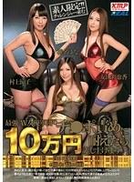 最強AV女優軍団のチ●ポ責めに耐えたら10万円差し上げます 村上涼子