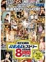 祝!!10周年 REALヒストリー完全保存版 8時間スペシャル