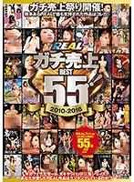 REALガチ売上BEST55!! 2010-2016 ダウンロード