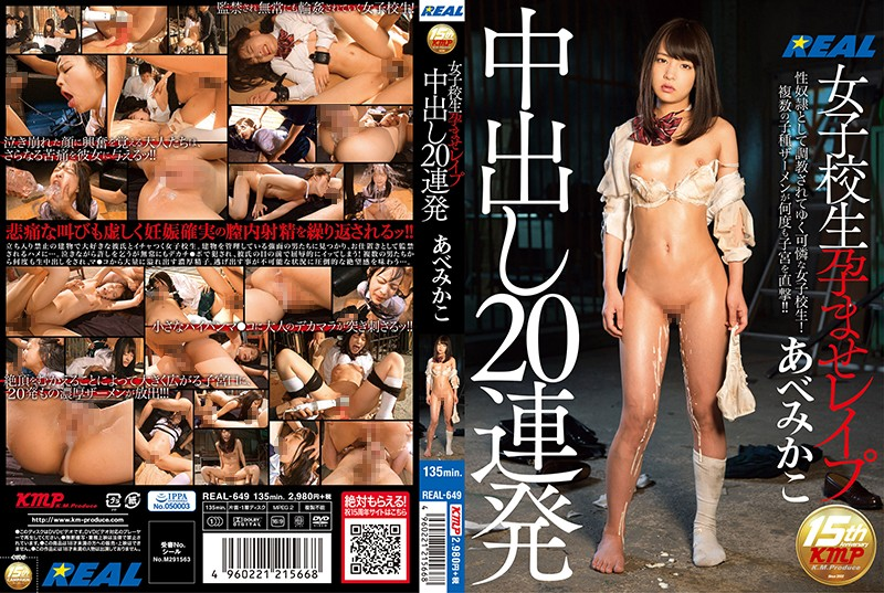 REAL-649 Schoolgirl Pregnancy Fetish Rape Creampies 20 Cum Shots Mikako Abe