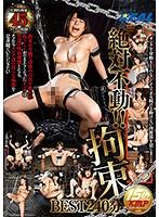 ANRI 絶対不動!!拘束BEST240分