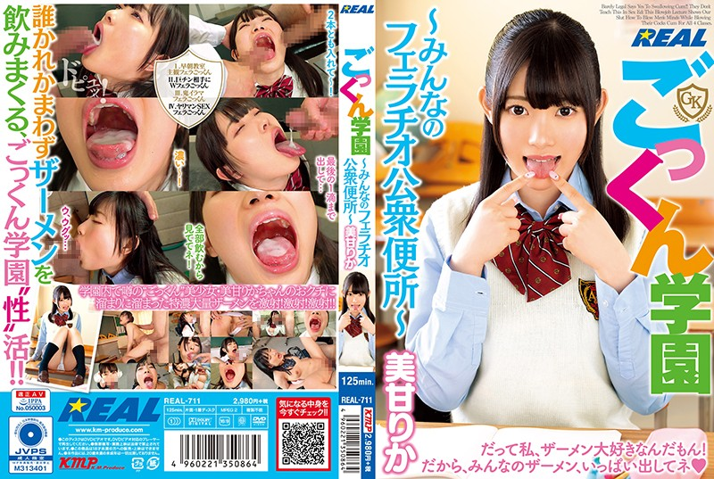 REAL-711 The Cum Swallowing Academy - She's Everybody's Blowjob Public Toilet - Rika Miama