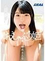 おしゃぶり姫 藤波さとり(172real00749)