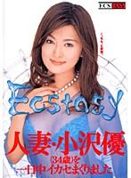 ECSTASY 人妻・小沢優(34歳)を一日中イカセまくりました