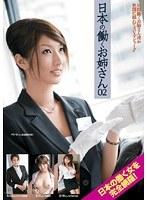 日本の働くお姉さん 02 ダウンロード