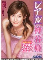 レアル 神谷姫