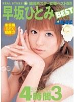 早坂ひとみ BEST 4時間 3 ダウンロード