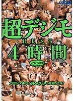 超デジモ BEST 4時間 レアルゲスト編