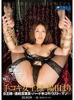 手コキ女王様 陽田まり 女王様の連続言葉責めハード手コキ!ラストはマゾに… ダウンロード