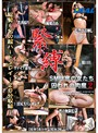 SM獄窓の女たち 囚われの肉魔 2(172xrw00045)