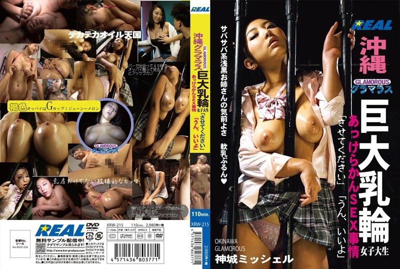 沖縄グラマラスあっけらかんsex事情 巨大乳輪女子大生「させてください」「うん、いいよ」 神城ミッシェル パッケージ