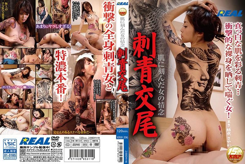 XRW-396 Her Tattoos Of Lust Tattooed Sex