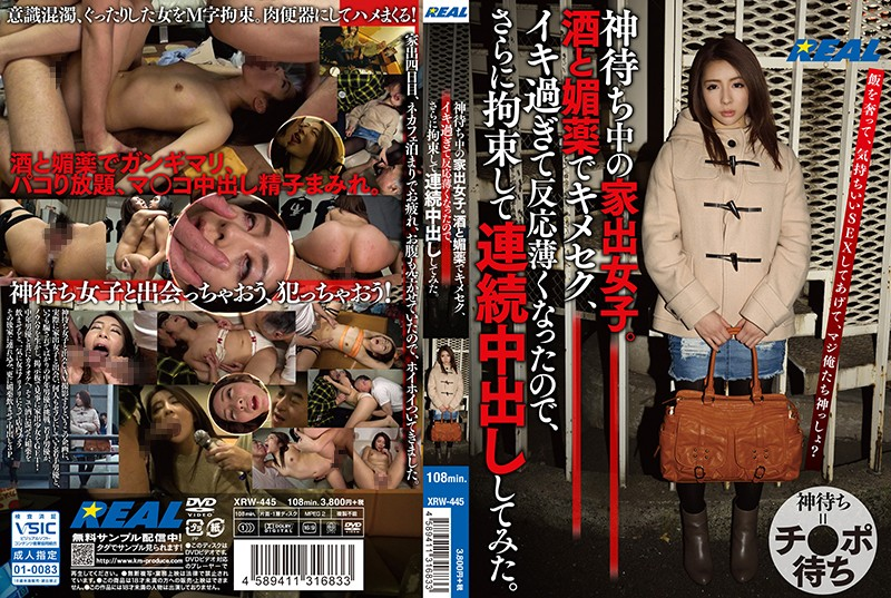 XRW-445 A Runaway Girl Waiting For A Miracle Give Her Alcohol And Aphrodisiacs And She'll Have Sex with You, And Then When She Cums So Much That She Gets Numb, You Can Tie Her Up And Keep On Creampie Fucking Her