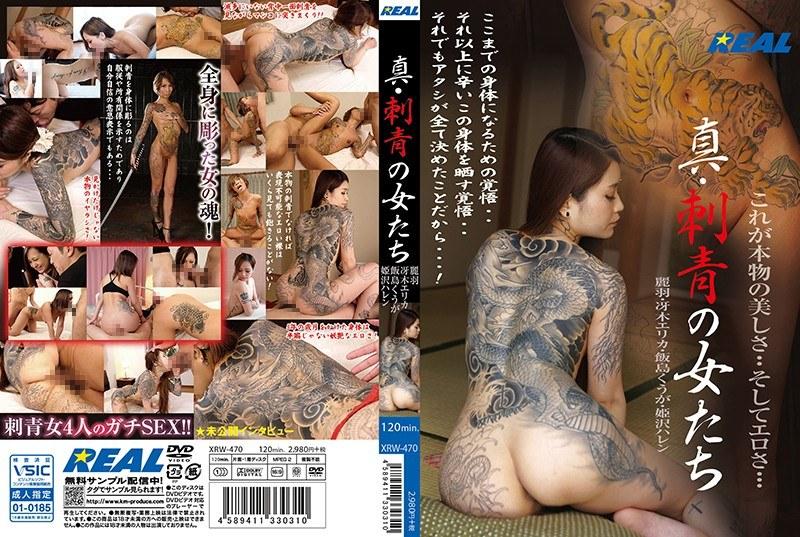 真・刺青の女たちのパッケージ写真