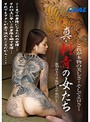 真・刺青の女たち(172xrw00470)