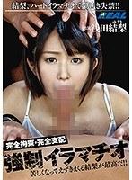 完全拘束・完全支配 強制イラマチオ 浅田結梨 ダウンロード