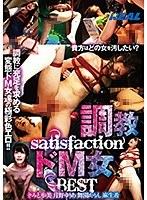 調教satisfaction ドM女BEST ダウンロード
